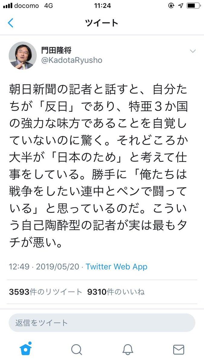 ツイッター 将 門田 隆