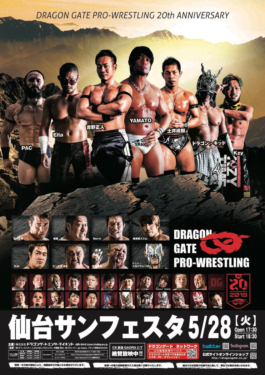 "Dragon Gate: ""King of Gate 2019"" Días 10 y 11 2"