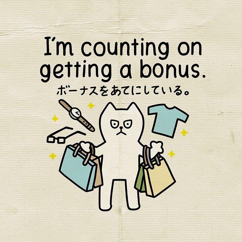 count on〜(〜をあてにする)I'm counting on you.(君をあてにしてるよ。)———(English) I'm counting on getting a bonus.(Japanese) ボーナスをあてにしている。(Romaji)  Boonasu wo ate ni shite iru.———#しろねこトーフ#英会話 #英語 #日本語 #English #Japan #Nihongo