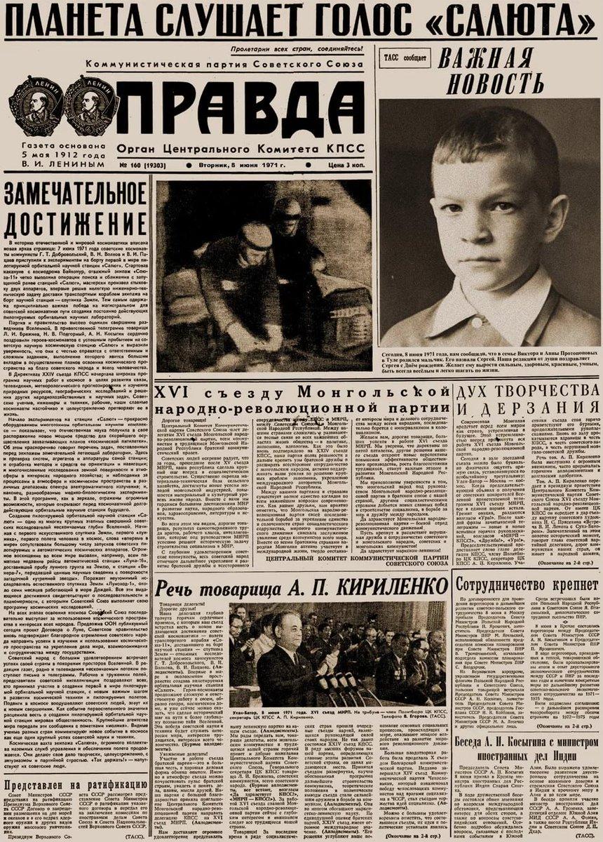Открытки газеты, танюшке днем рождения