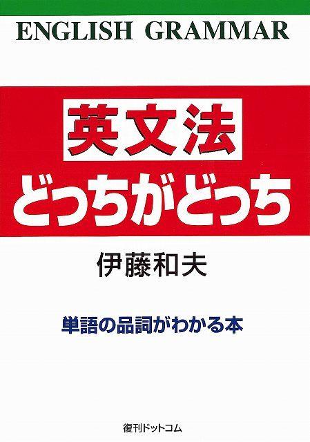 受験英語界の神様と呼ばれた元駿台予備校英語科講師・伊藤和夫が、英文法ビギナー向けに著した伝説の名参考書『英文法どっちがどっち』。長らく在庫切れが続いておりましたが、ようやく重版が入荷しました!