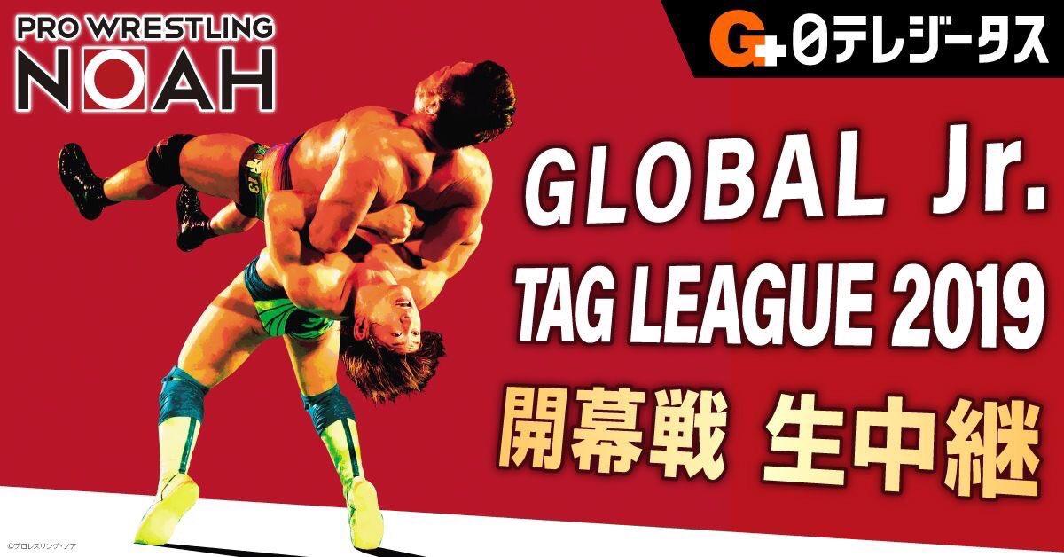"""NOAH: """"Global Jr. Tag League 2019"""" Inicia la competencia 2"""