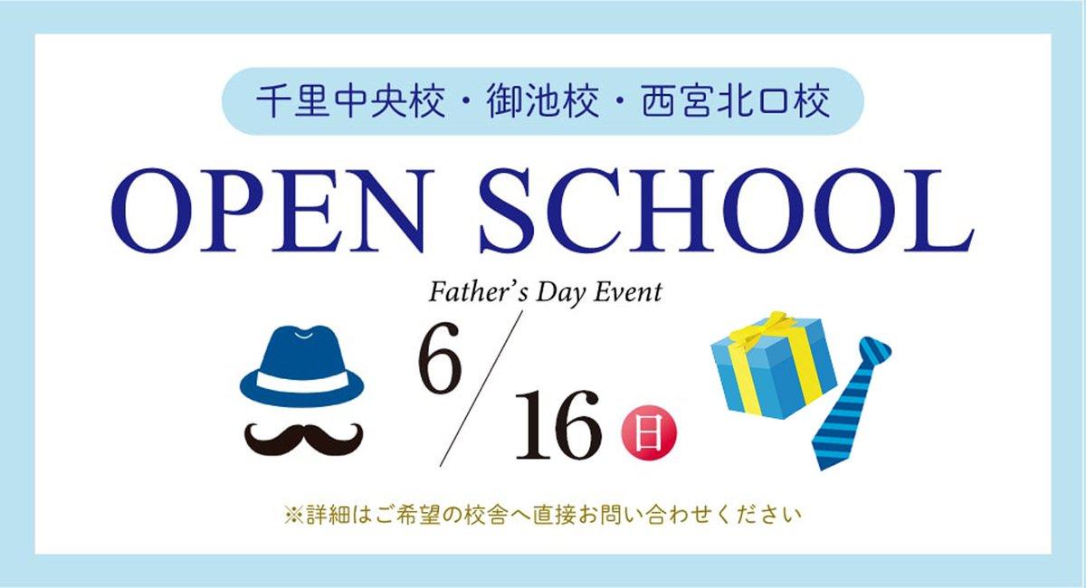【馬渕教室 英会話 スーパーエピオン】Open School Day開催!#ウィルウェイ #馬渕教室 #スーパーエピオン