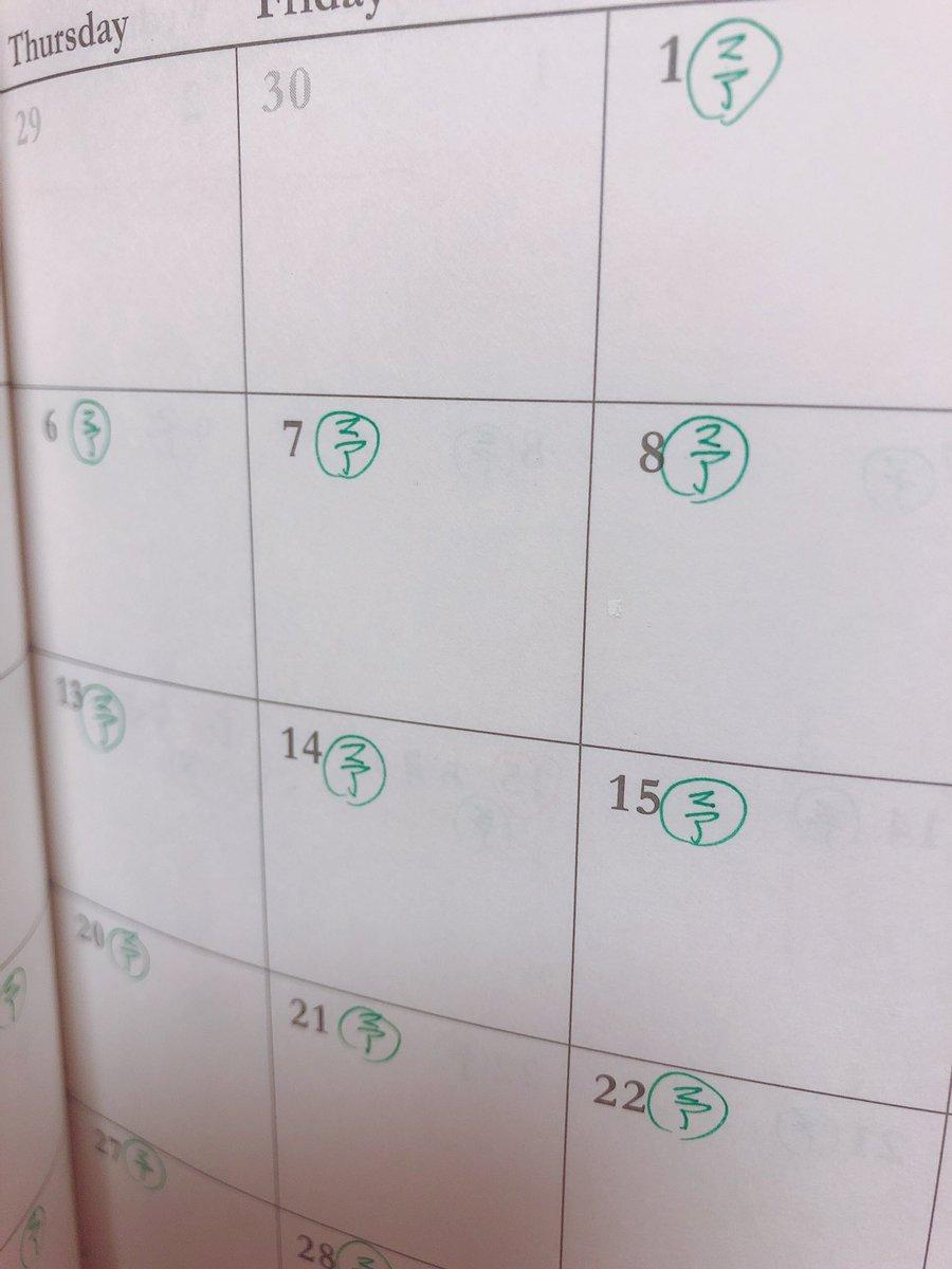 大学受験中のスケジュール帳見つけたんだけど、予定が予備校しかなくて怖いし、右下のメッセージも怖い