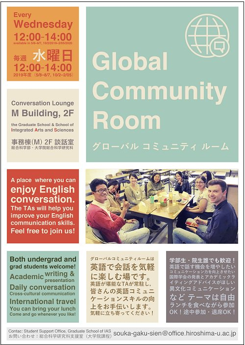 広島大学総合科学研究科では、広大生や教職員が気軽に英会話を楽しめる場として「グローバル・コミュニティ・ルーム」を設置しています。毎週水曜12~14時、ランチを食べながらの参加もOK♪ 英語が堪能なスタッフが常駐してサポートするので、英語が苦手な人も安心です→ :Y