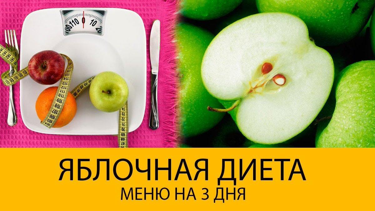Прикол Яблочная Диета.
