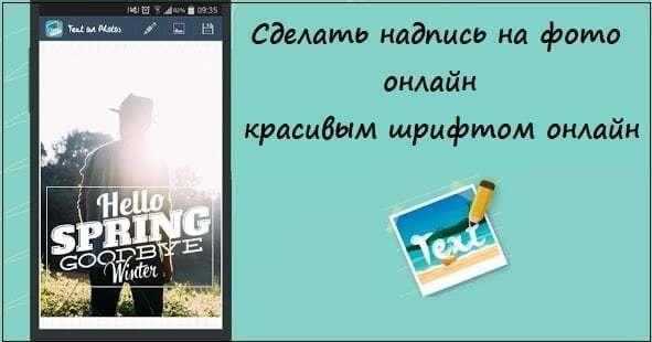 Сделать фото с надписью на картинке онлайн, аниме приколы картинках