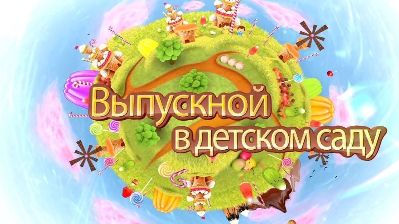 Мустакиллик, картинка выпускной в детском саду 2019