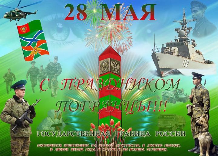Поздравление пограничникам на 28 мая