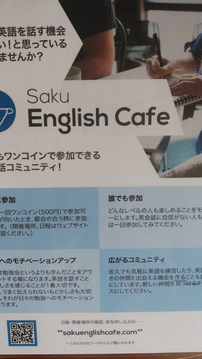 【誰でもワンコインで気軽に参加出来る英会話コミュニティ!】子供の頃ピアノを指導させて頂いておりました生徒さんが、Saku English Cafe⇨佐久で気軽に英会話を練習したり、仲間と出逢える機会を増やす事を目的に英会話教室を始めます。第一回目は、6/9 AM 10:00より中込で開催。行きたいな!
