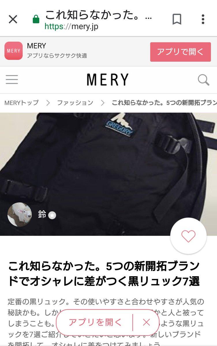 QK9の私物GREGORYがMERYサイトに出ています。 MERYさん、ありがとう😃  オススメバッグパック特集ですのでチェックしてね。    @mery_news @GregoryJapan  #mery #gregory #gregorydaypack