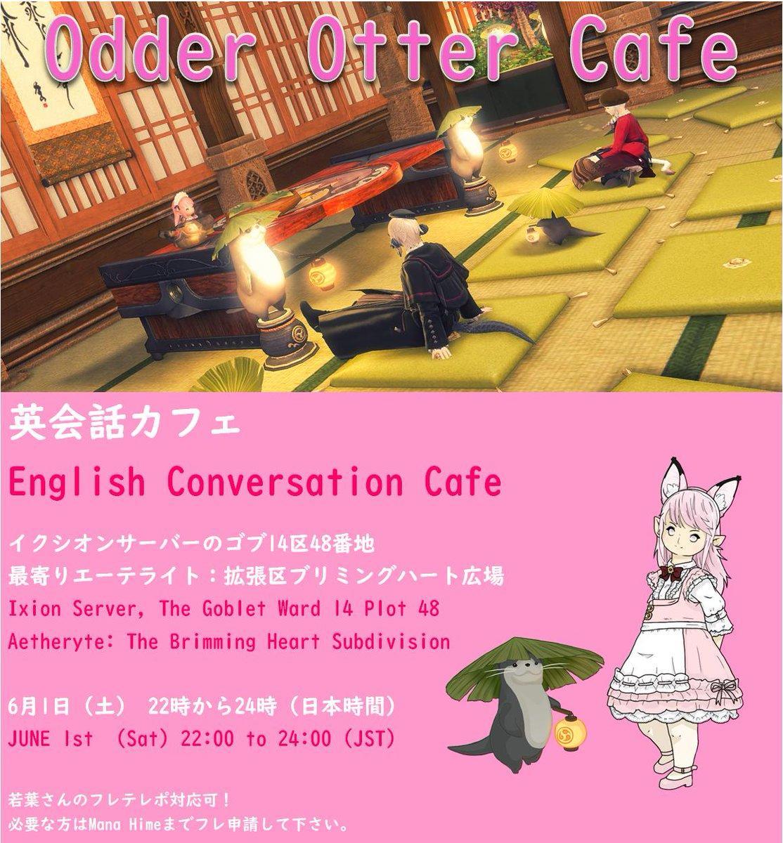 #マナDC の #イクシオン鯖 のオッダーオッター英会話カフェは今週の土曜日!The Odder Otter English Conversation Cafe of #ManaDC's #IxionServer is Saturday!楽しみにしてください!Please look forward to it!英語練習頑張りましょう#OdderOtterCommunity #odderottercafe_ff14 #ff14 #ffxiv