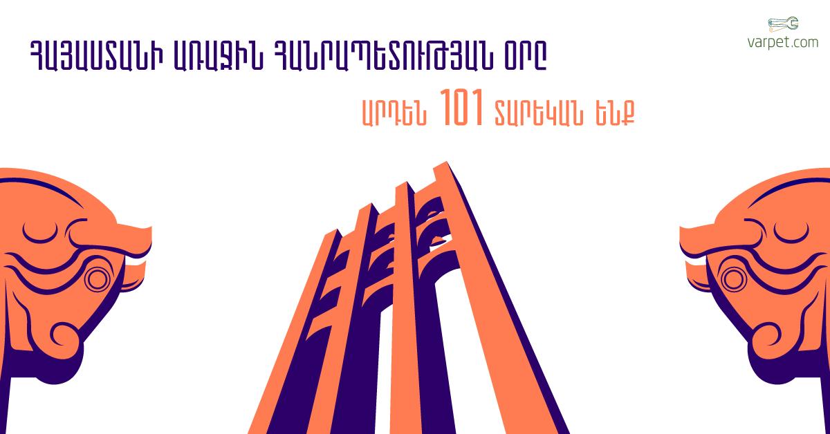 Սիրելի հայրենակիցներ, սրտանց շնորհավորում ենք բոլորիս Հայաստանի առաջին Հանրապետության 101 ամյակի առթիվ։ 1918 թվականի մայիսի 28-ը եղավ մայիսյան հերոսամարտերից հետո (Սարդարապատ, Բաշ-Ապարան,Ղարաքիլիսա) հայ ժողովրդի նվիրական երազանքի իրականացման օրը ✊🎆🎆🎆 #Տոն #Շնորհավոր #Աշխատանք