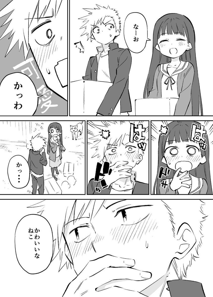 お近づきになりたい漫画4