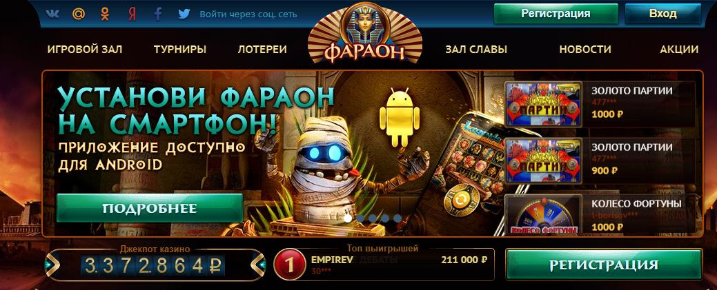 официальный сайт почему не могу зайти в казино фараон
