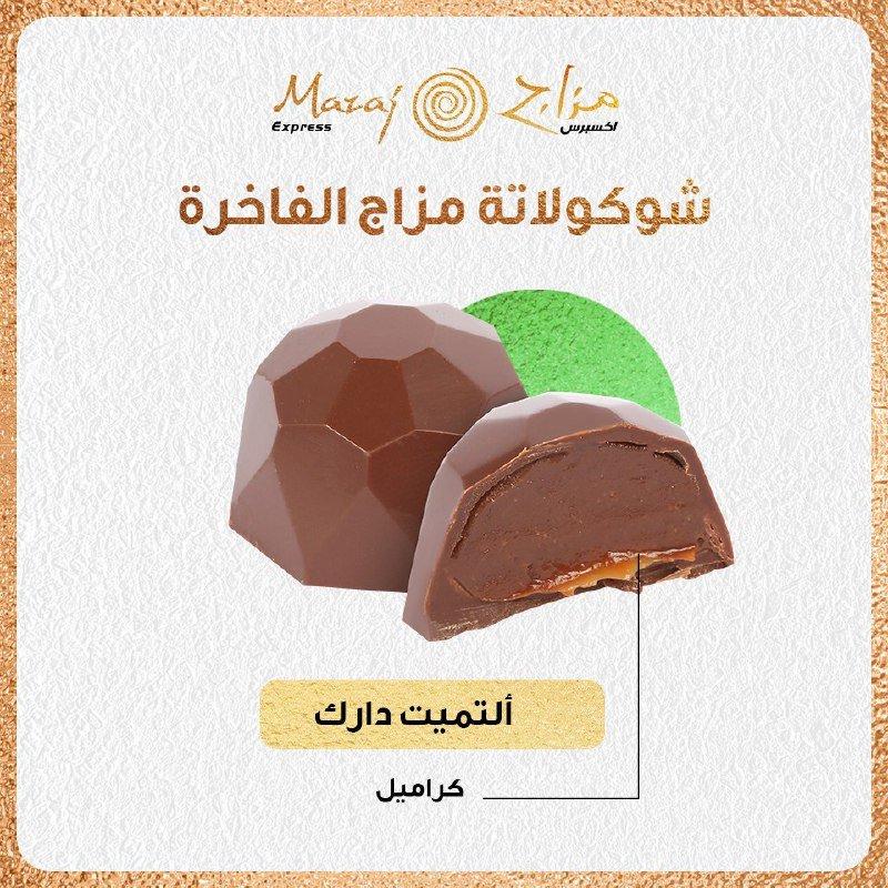 سر من أسرار السعادة في حبة 😋😍 شوكولاتة ألتميت دارك من مزاج بحشوة كريمة الفراولة. https://t.co/2DqlSyLijO