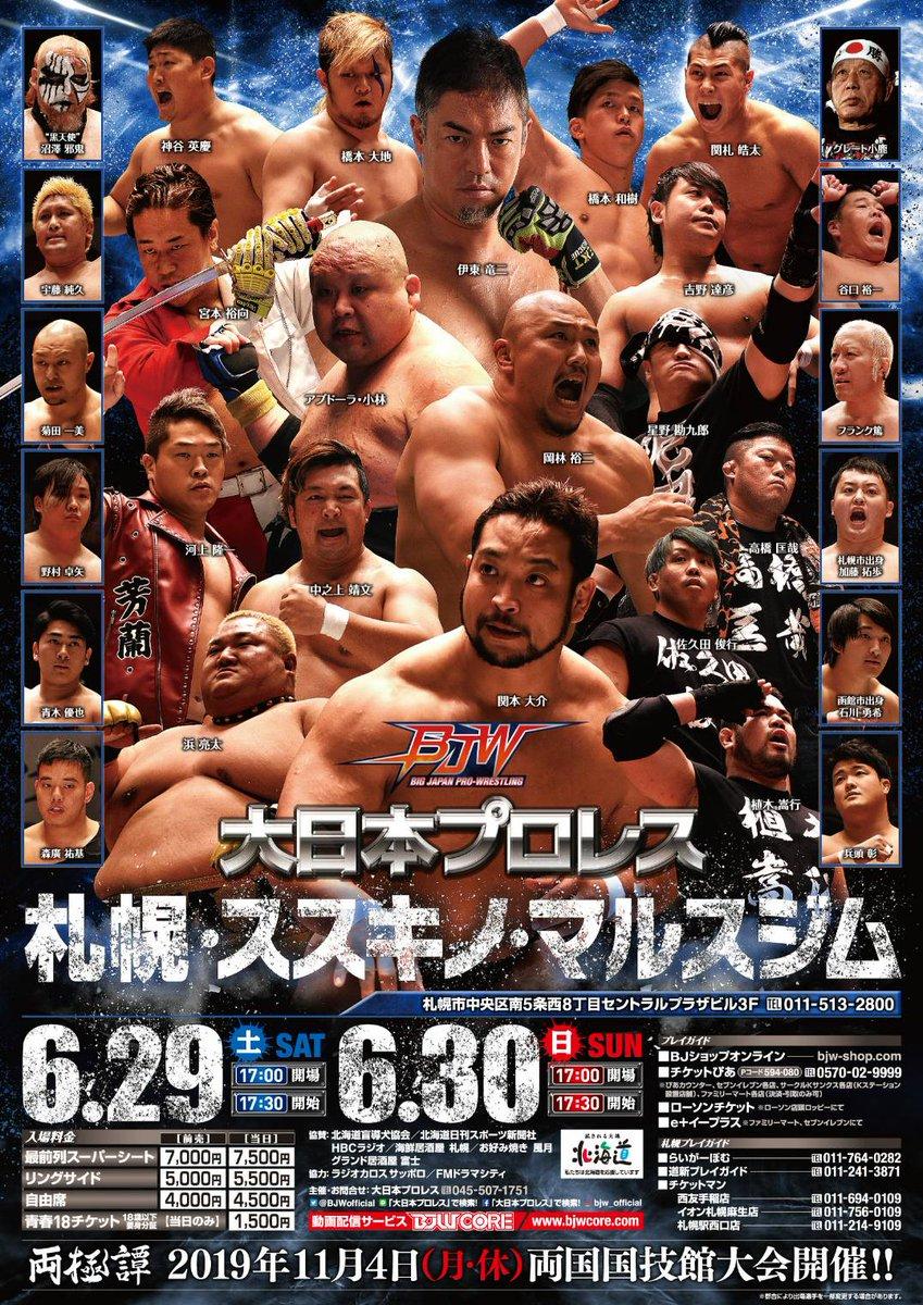 BJW: Se disputó el título de tercias de Yokohama 2