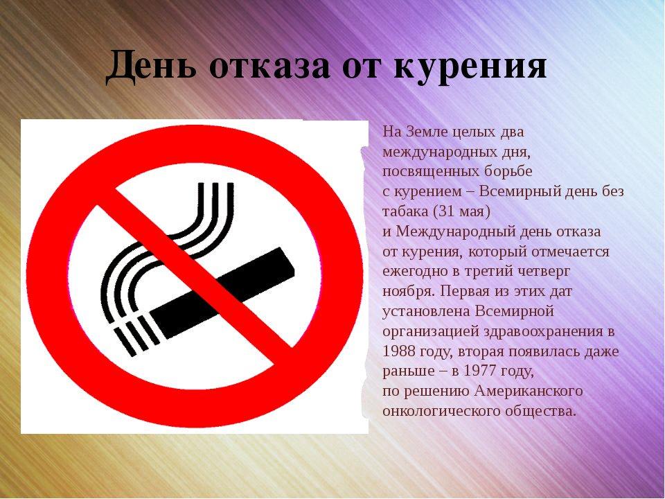 при картинки день без курения многих