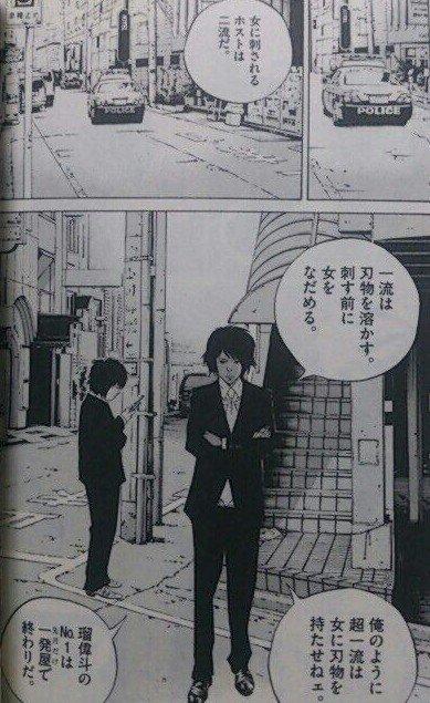 殺人 ホスト 未遂 事件 歌舞 伎町