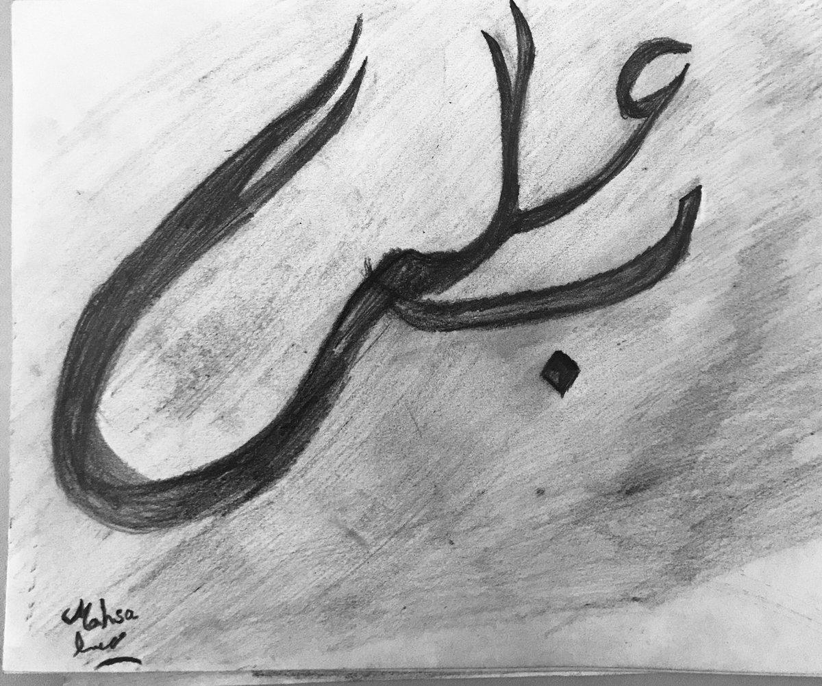 b7a2d4ed7 نقطه زير ب بسم الله الرحمن الرحيم Kendi çizimin از كارهاي خودم #Hz_Ali  Dr.Mahsapouralikahrizpic.twitter.com/nR4gHmdP6C