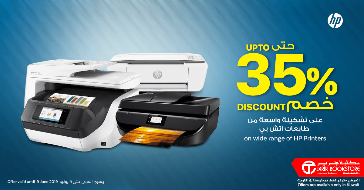 ce87d3212395f Up to 35% discount on wide range of  HP Printers. Offer valid until 09 June  2019 http   bit.ly 2WwKDBg pic.twitter.com a9AjDcJ2IJ