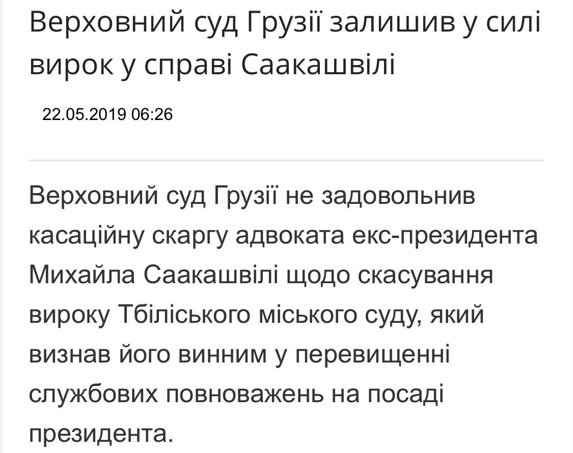 Саакашвили поблагодарил Зеленского за возвращение украинского гражданства - Цензор.НЕТ 9924