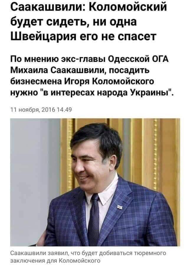Зеленский будет намного более успешным президентом, чем многие люди себе представляют, - Саакашвили - Цензор.НЕТ 1840