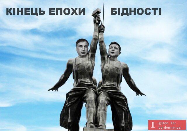 Саакашвілі подякував Зеленському за повернення українського громадянства - Цензор.НЕТ 400