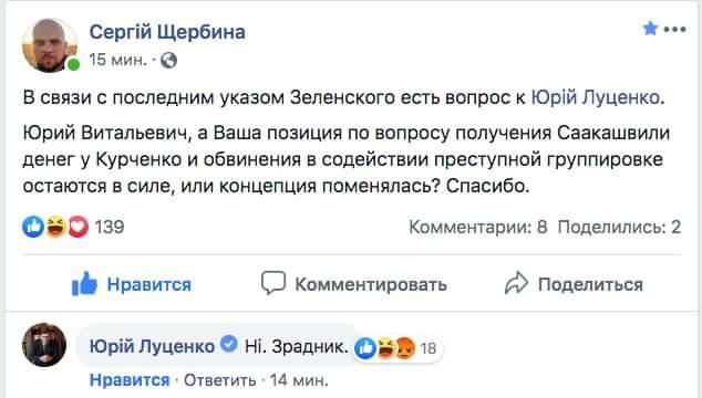 """Партія """"Слуга народу"""" не візьме Саакашвілі у список, - Разумков - Цензор.НЕТ 5962"""