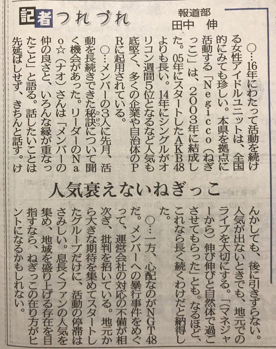 新潟日報、憤怒「人気が衰えないNegicco。一方、心配なのがNGT48だ」
