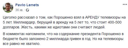 Ситуационная комната в АП не создавалась за бюджетные средства, ее работу за свой счет обеспечивал Порошенко, - Шимкив - Цензор.НЕТ 9570