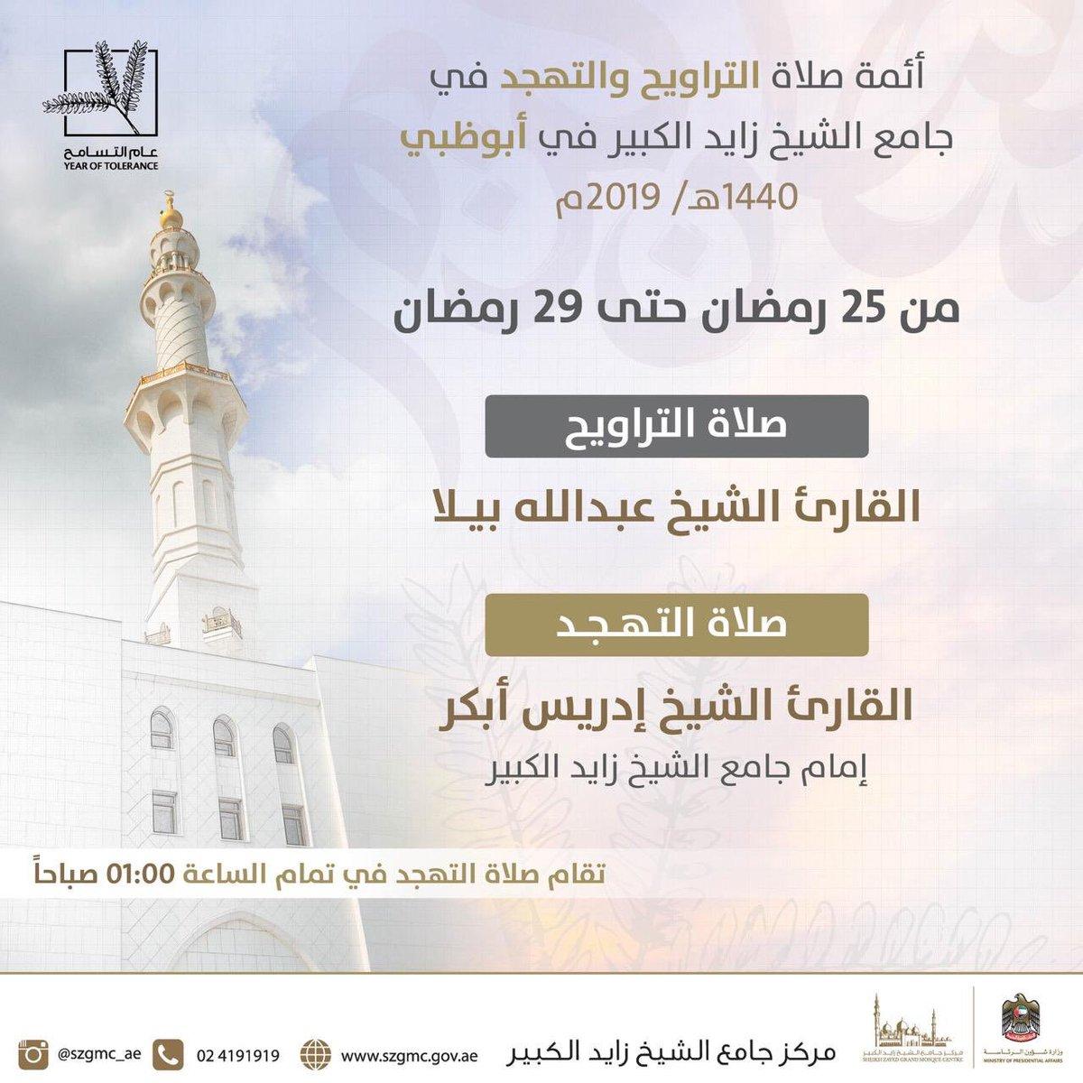 2ee3d61adaf73 وتقام صلاة التهجد في تمام الساعة الواحدة صباحاً.  برق الإمارات  szgmc aepic. twitter.com ftZzCkC0tH