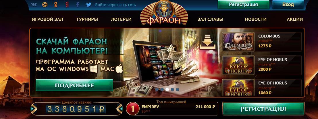 фото Реально казино обыграть как фараон