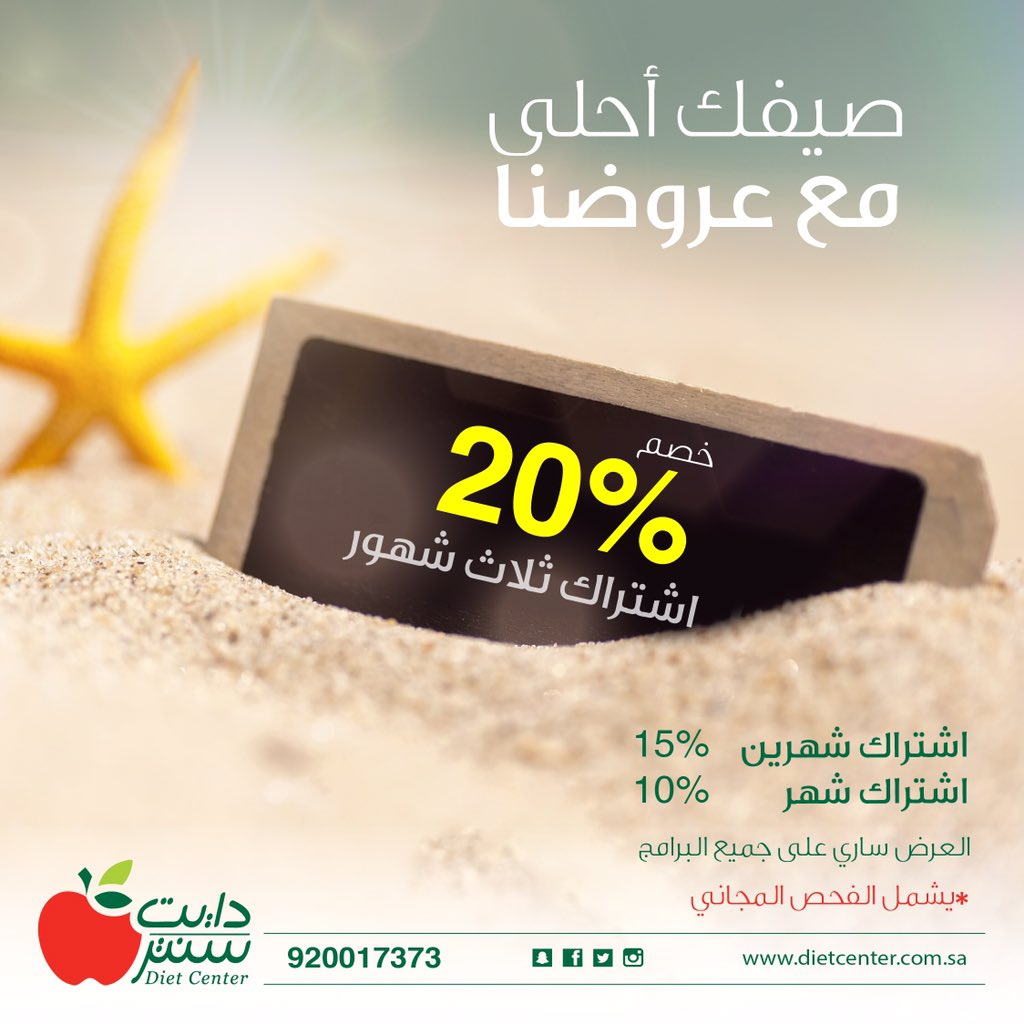 5affe04bac9d8  العرض يبدأ من تاريخ ٢٨ مايو Enjoy the summer offer from Diet Center and be  healthy and on shape Offer is valid from 28th of  Maypic.twitter.com cxHz7n8Nvq