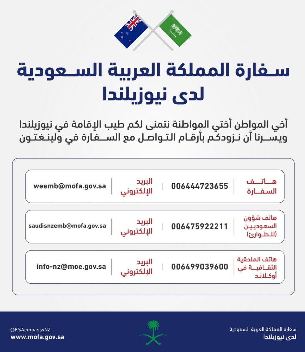 Saudi Embassy In New Zealand Ksaembassynz Twitter