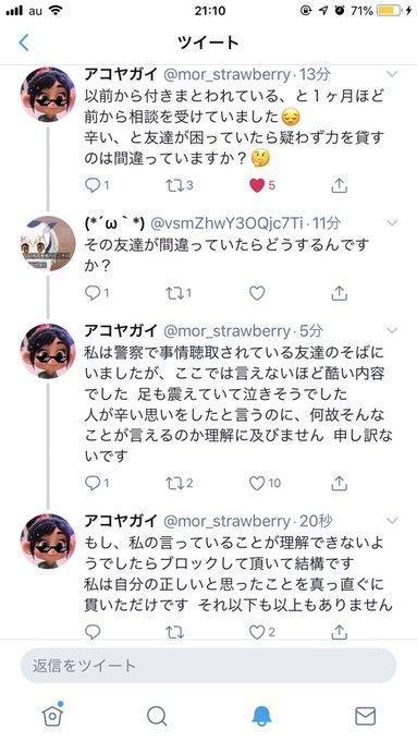 twitter 動画  鍵 垢