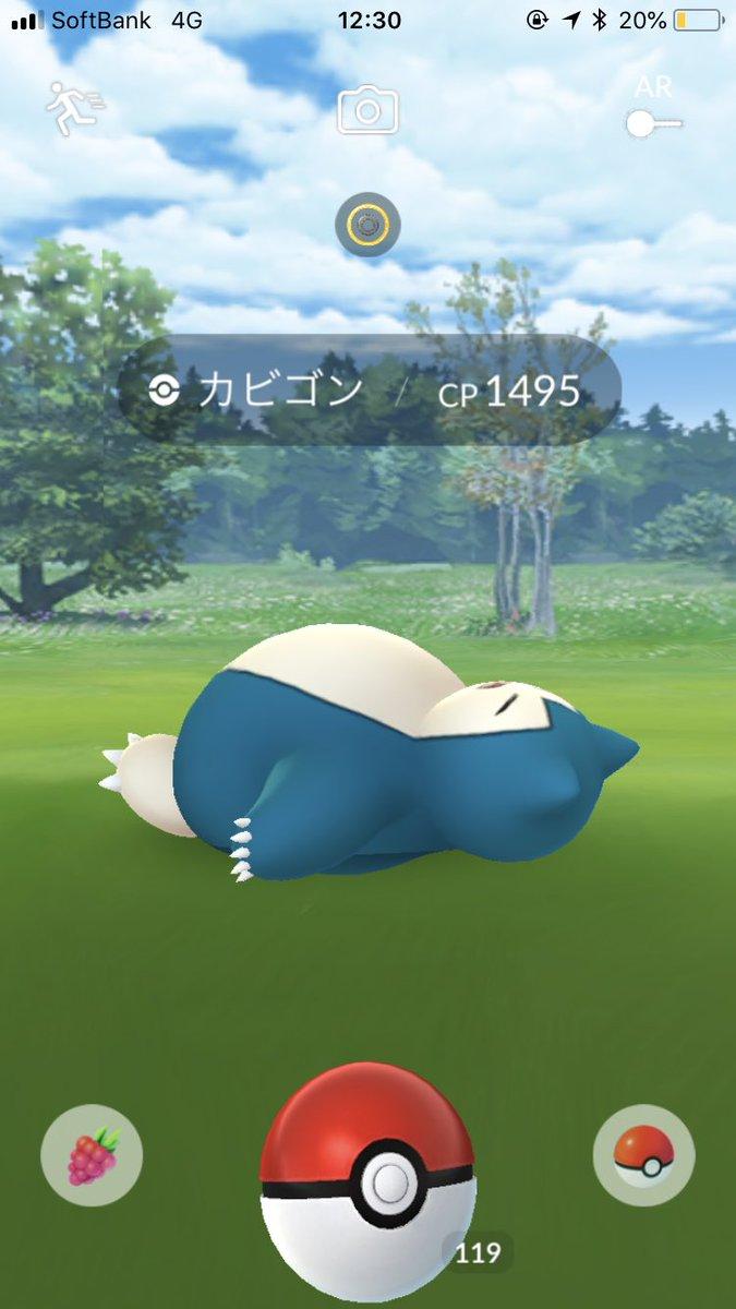 媛乃綾 On Twitter 寝てるカビゴン 違う意味で可愛い ポケgo