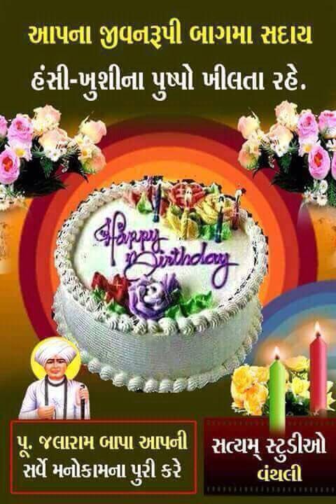 Happy birthday to Gadkari sir