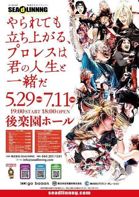 "SEAdLINNNG: ""Stay Tune 2019"" La coronación de Takumi Iroha 2"