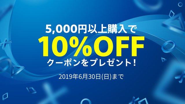 「2か月連続!5,000円以上購入で10%OFFクーポンプレゼントキャンペーン」