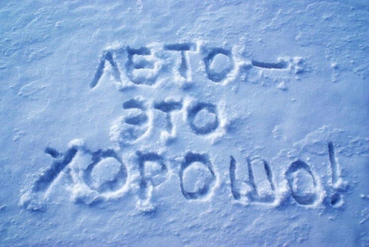 Картинка с надписью люблю зиму, открытка днем рождения