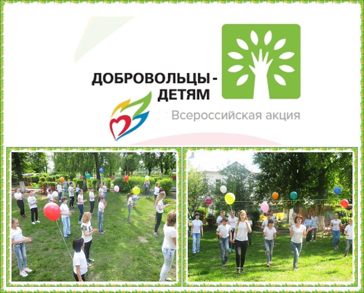 Картинки по акции добровольцы-детям