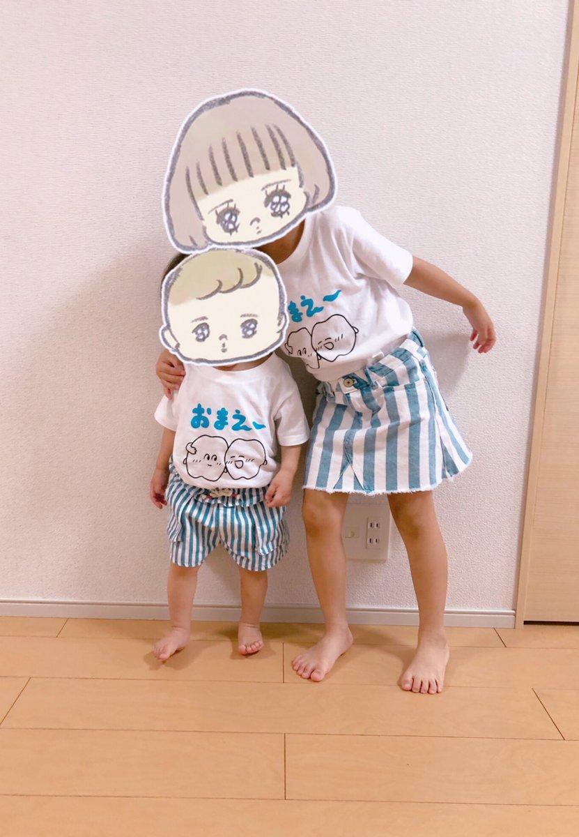 めちゃかわのおまえ〜Tシャツを見て