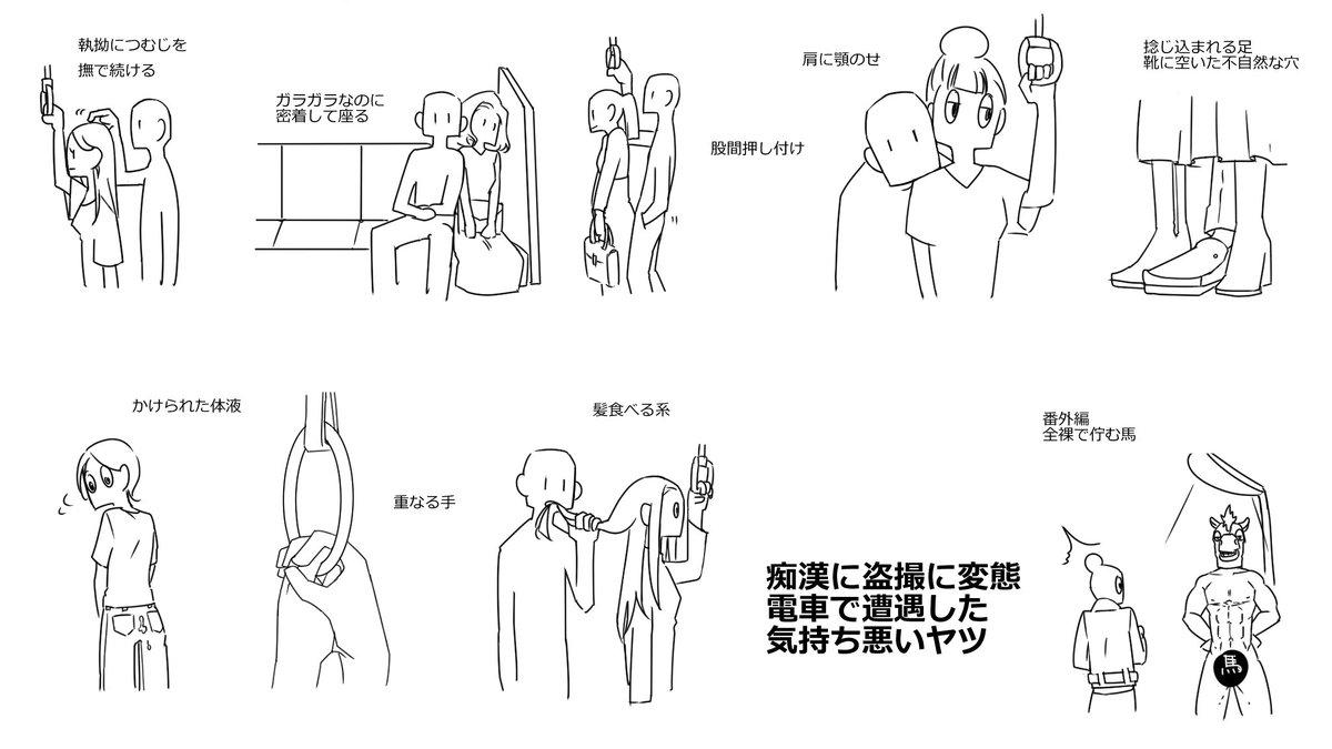 """Voici à quoi ressemblent les """"chikan"""", les pervers frotteurs des transports en commun japonais"""
