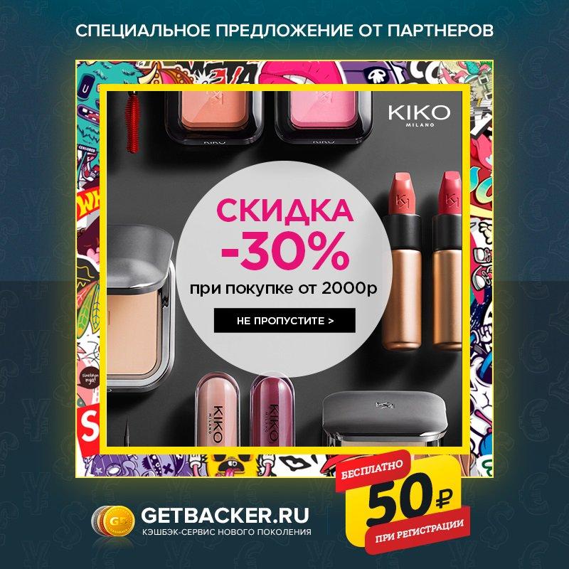 Получи #кэшбэк 6.5% с покупок в интернет-магазине #KikoMilano в #кэшбэксервис http://GetBacker.Ru! Дарим 50 рублей при регистрации на сайте! #kikomilanorussia #kiko #косметика #makeup #мейкап #макияж #ресницы #брови #губы https://getbacker.ru/cashback/kiko-milano/…