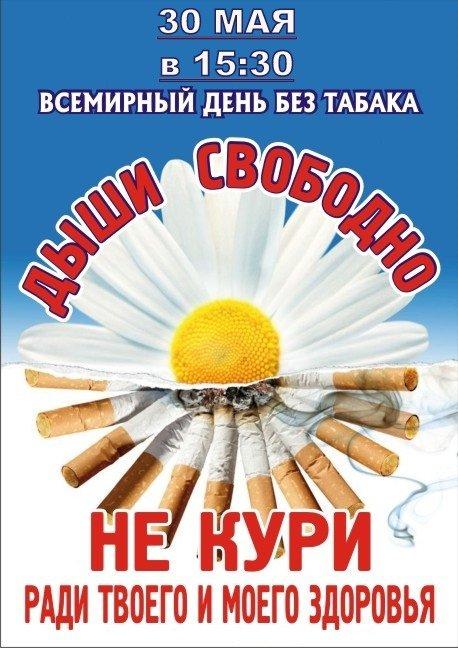 Открытка дождь, всемирный день без табака открытка