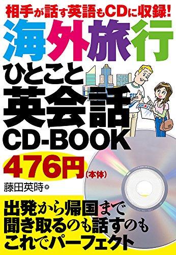 藤田 英時 さんの著書がアマゾンランキングのトップ1000にランクインしました。相手が話す英語もCDに収録! 海外旅行ひとこと英会話CD-BOOK画像引用 Amazon