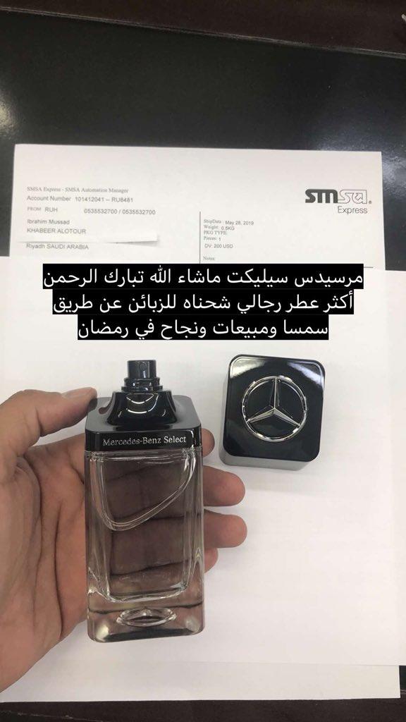 613437f68 متجر خبير العطور (@alkhabeershop) | Twitter