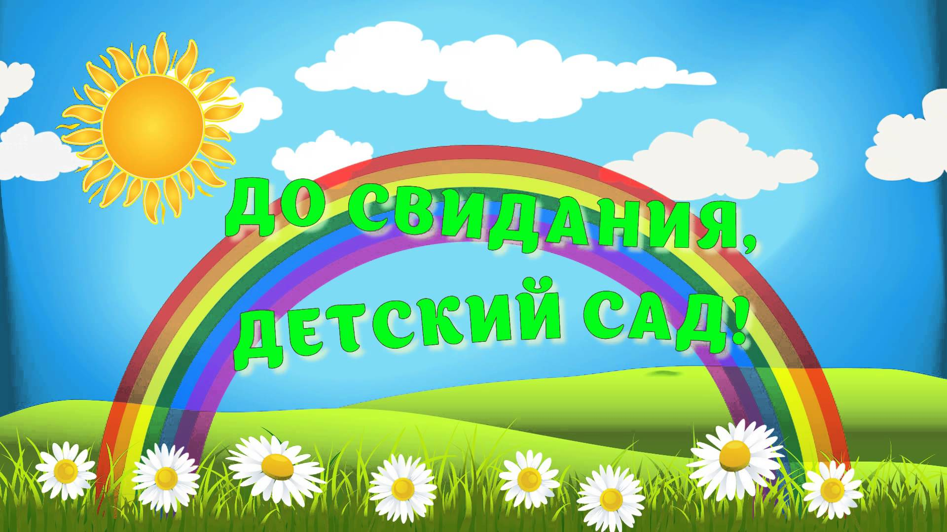 Под фотки, открытка выпускной детском саду