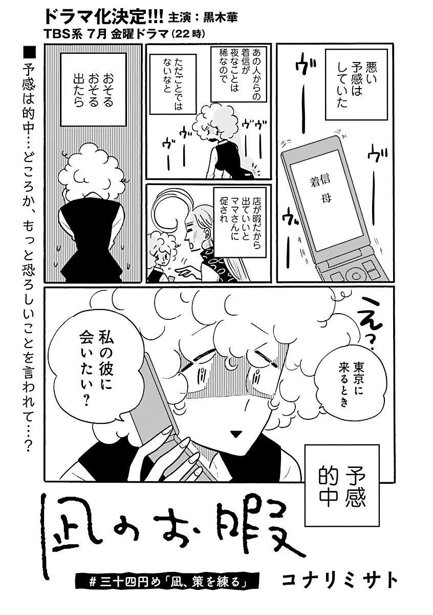 凪 の お 暇 ネタバレ 39